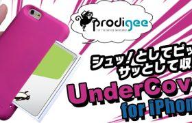 シュッ!としてピッ!!サッとして収納。カードひとまとめのiPhone6用ケース「UnderCover for iPhone6」予約開始のお知らせ