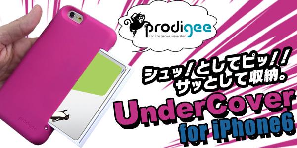 シュッ!としてピッ!!サッとして収納。カードひとまとめのiPhone6用ケース「UnderCover for iPhone6」販売開始のお知らせ