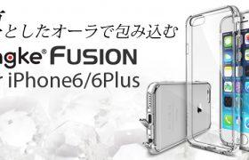 凛としたオーラで包み込むiPhone6・iPhone6Plus用ケース「Ringke Fusion」予約開始のお知らせ