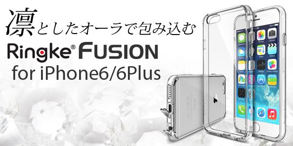 凛としたオーラで包み込むiPhone6・iPhone6Plus用ケース「Ringke Fusion」販売開始のお知らせ