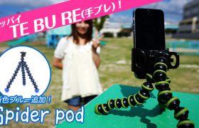 グッバイTE BU RE(手ブレ)!クネクネ曲がる手軽なコンパクト三脚「spiderpod」から新色を追加!