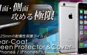 曲面・側面・攻める極限。極薄0.25mmのiPhone6・6Plus用耐傷性保護フィルム「Clear-coat Screen Protector & Cover」発売開始のお知らせ