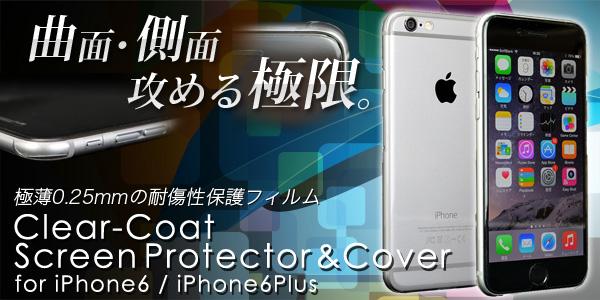 曲面・側面・攻める極限。極薄0.25mmのiPhone6・6Plus用耐傷性保護フィルム「Clear-coat Screen Protector & Cover」予約受付開始のお知らせ