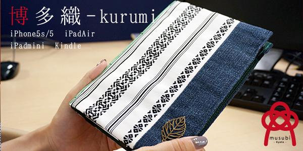 【musubi×博多織】伝統織物を羽織る、七百年の歴史が彩るデジタルアクセサリーケースを発売。