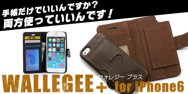 手帳だけでいいんですか?両方使っていいんです!iPhone6用レザーケース「Walegee+ Wallet Case for iPhone6」