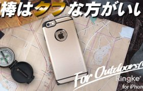 相棒はタフな方がいい。信頼に値する耐衝撃iPhone6Plus用ケース「Ringke MAX」を販売開始!