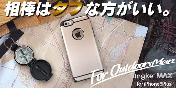 相棒はタフな方がいい。信頼に値する耐衝撃ケース「Ringke MAX」よりiPhone6Plus用が登場!