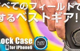 すべてのフィールドで活躍するベストギア。『Quad Lock』シリーズ専用ケース「Quad Lock Case for iPhone6」予約受付開始