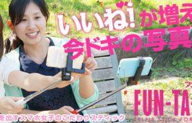 「いいね!」が増える今ドキの写真テク!リモコン内蔵のセルフィースティック「FUN-TA-STICK(ファンタスティック)」を販売開始!