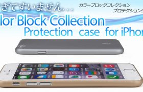 楽天ランキング入賞!薄すぎてすいません。極薄0.3mmのiPhone6用ケース「Color Block Collection Protection case for iPhone6」に新色登場!