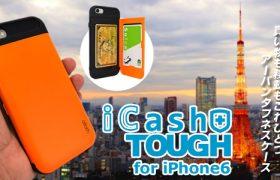この街(Tokyo)を生き抜け。買い物も移動もこれひとつ、アーバンタフネスケース『iCash tough for iPhone6』予約開始のお知らせ