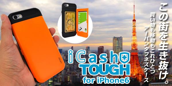 この街(Tokyo)を生き抜け。買い物も移動もこれひとつ、アーバンタフネスケース『iCash tough for iPhone6』販売開始のお知らせ