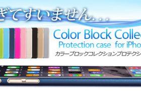 薄すぎてすいません。極薄0.3mmのiPhone6Plus用ケース「Color Block Collection Protection case for iPhone6Plus」販売開始のお知らせ【全12色】