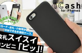 改札スイスイ・コンビニ「ピッ」!各種カード・お札をひとまとめ、お買い物や通勤時に便利なiPhone6用お財布ケース「iCash for iPhone6」販売開始のお知らせ