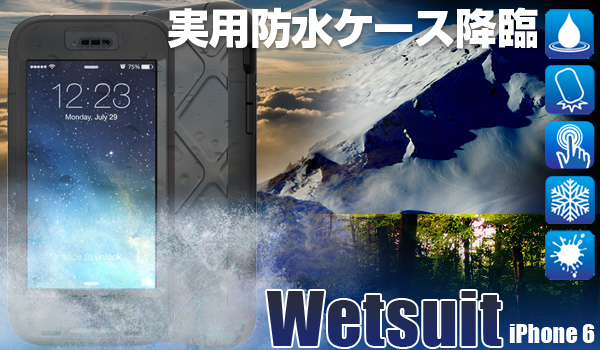 実用防水ケース降臨!指紋認証対応・画面むき出し防水ケース『WETSUIT iPhone6 waterproof rugged case』予約開始のお知らせ