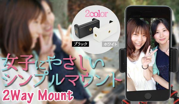 女子にやさしいシンプルマウント。少しの力で取り付けラクラク「2Way mount」販売開始のお知らせ