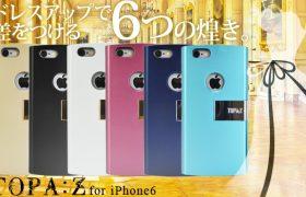 ドレスアップで差をつける6つの煌き。魅せる輝きiPhone6用カード収納型ケース『TOPA:Z CASE for iPhone6』予約受付開始のお知らせ