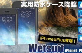 iPhone6Plusに防水機能をプラス!指紋認証対応・画面むき出しの実用防水ケース『WETSUIT waterproof rugged case for iPhone6Plus』発売開始のお知らせ