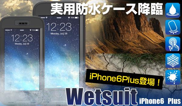 iPhone6Plusに防水機能をプラス!指紋認証対応・画面むき出しの実用防水ケース『WETSUIT waterproof rugged case for iPhone6Plus』予約開始のお知らせ