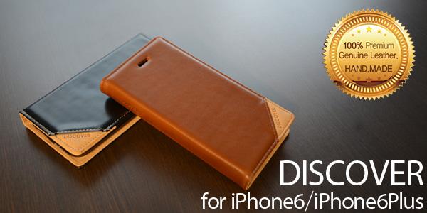 スーツにも似合う実力派!クラシックな本革手帳ケース「DISCOVER for iPhone6・iPhone6Plus」発売開始のお知らせ