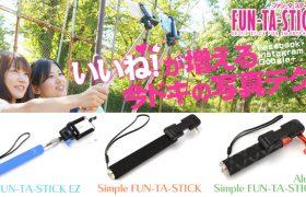 「いいね!」が増える今ドキの写真テク!セルフィースティックのブランド「FUN-TA-STICK(ファンタスティック)」から新型3種類を新発売!