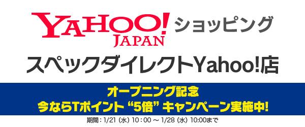 『SPEC direct store(スペックダイレクトストア)』 Yahoo!店オープンのお知らせ