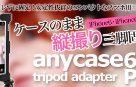 「ブレない」×「柔軟性」。気が利くスマホ用三脚マウント『anycase tripod adapter for iPhone6・iPhone6Plus』販売開始のお知らせ