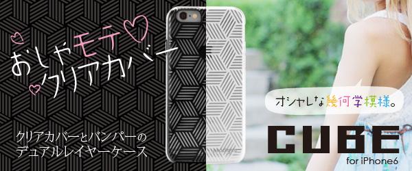 幾何学的なデザインが特徴のおしゃモテiPhone6用クリアカバー『Cube for iPhone6 White/Black』販売開始のお知らせ