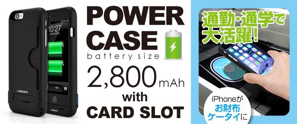 通勤・通学で大活躍!カードケース付きiPhone6用バッテリー内蔵ケース『Power case with card slot for iPhone6』販売開始のお知らせ