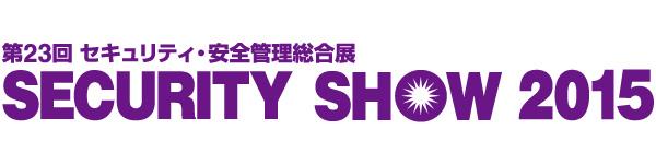 『第23回SECURITY SHOW 2015』 出展のお知らせ