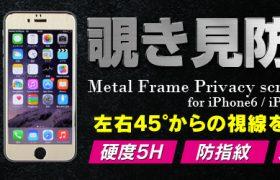 左右からの気になる視線を防ぐ、フルカバータイプのiPhone6/iPhone6Plus用覗き見防止フィルム『Metal Frame Privacy screen film for iPhone6/iPhone6Plus』販売開始のお知らせ