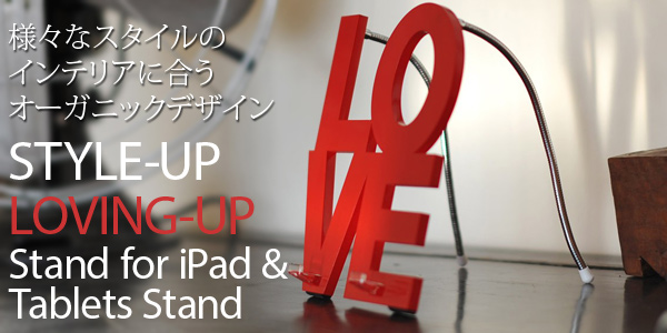 場所を選ばずに楽しめる個性的なデザインのタブレットスタンド『STYLE-UP/ LOVING-UP Stand for iPad & Tablets Stand』販売開始のお知らせ