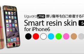 小さなキズ等を自己修復するスタイリッシュなシールタイプのiPhoneカバー「Smart resin skin for iPhone6」販売開始のお知らせ