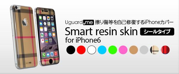 小さなキズ等を自己修復するスタイリッシュなシールタイプのiPhoneスキンシール「Smart resin skin for iPhone6」販売開始のお知らせ