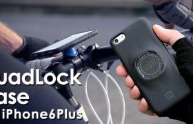 すべてのフィールドで活躍するベストギア。バイク&ウォールマウントキット「Quad Lock Case for iPhone6Plus」販売開始