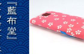 木綿を使用した優しい肌触りのiPhoneケース『藍布堂 和ケース for iPhone6 / iPhone6Plus』販売開始