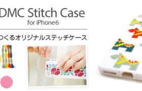 クロスステッチ刺しゅうでオリジナルiPhoneケースが作れるキット『Stitch case for iPhone6』販売開始
