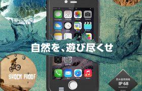 iPhone6/iPhone6plusに防水機能をプラス!指紋認証対応の防水ケース『WATER PROOF CASE for iPhone6/iPhone6plus』販売開始