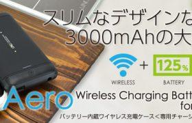 大容量バッテリー内蔵ケース『Aero Wireless Charging Battery Case for iPhone6』販売開始