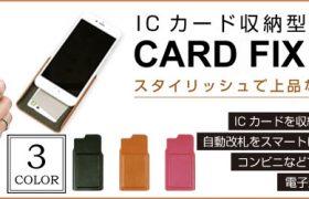 上品なデザインのICカード収納型ケース『CARD FIX for iPhone6Plus』販売開始