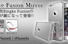 iPhone6s対応!!背面ミラーのお洒落なケース『Ringke Fusion Mirror for iPhone6/iPhone6s』販売開始