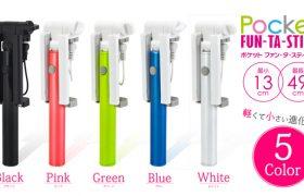 軽くて小さい、進化形セルフィースティック「Pocket FUN-TA-STICK(ポケット ファン・タ・スティック)」を新発売!