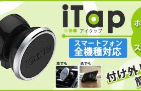 車でスマホをラクラク操作!全機種対応車載ホルダー『iTap(アイタップ)』を販売開始!