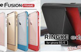 日常の便利が詰まったiPhone6s用ケース『Ringke Edge for iPhone6s/6』および、光沢あるiPhone6s用フレームバンパー『Ringke Fusion Frame for iPhone6s/6』販売開始のお知らせ