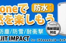 指紋認証対応!薄型防水ケース『WETSUIT Impact for iPhone6s/6・iPhone6sPlus/6Plus』を販売開始!