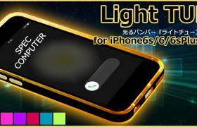 ピカピカ光って着信をお知らせ『Light TUBE for iPhone6s/6、iPhone6sPlus/6Plus』を販売開始!