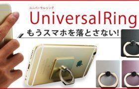 貼るだけ簡単!スマホをもう落とさない!『Universal Ring(ユニバーサルリング)』を販売開始!