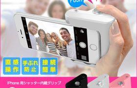 まるでデジカメ!簡単スナップ。iPhone用シャッター内蔵グリップ『Snappy (スナッピー)』販売開始