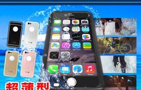 最高防水レベルIP68!超薄型スリム設計『超薄型防水ケース for iPhone6s/6・iPhone6sPlus/6Plus』を販売開始!