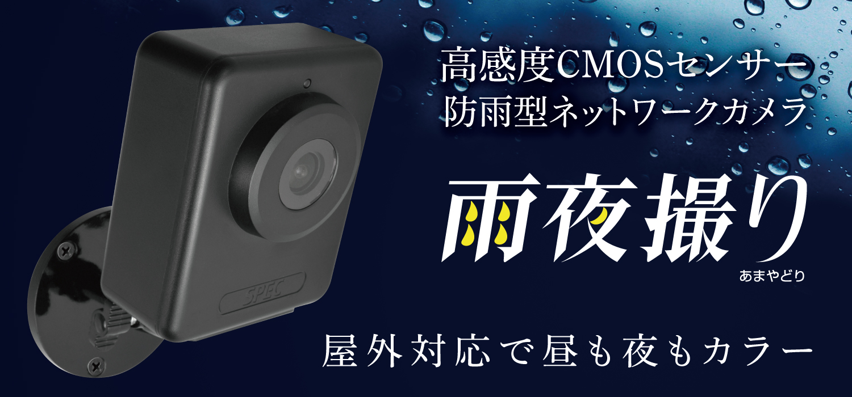 防雨型ネットワークカメラ